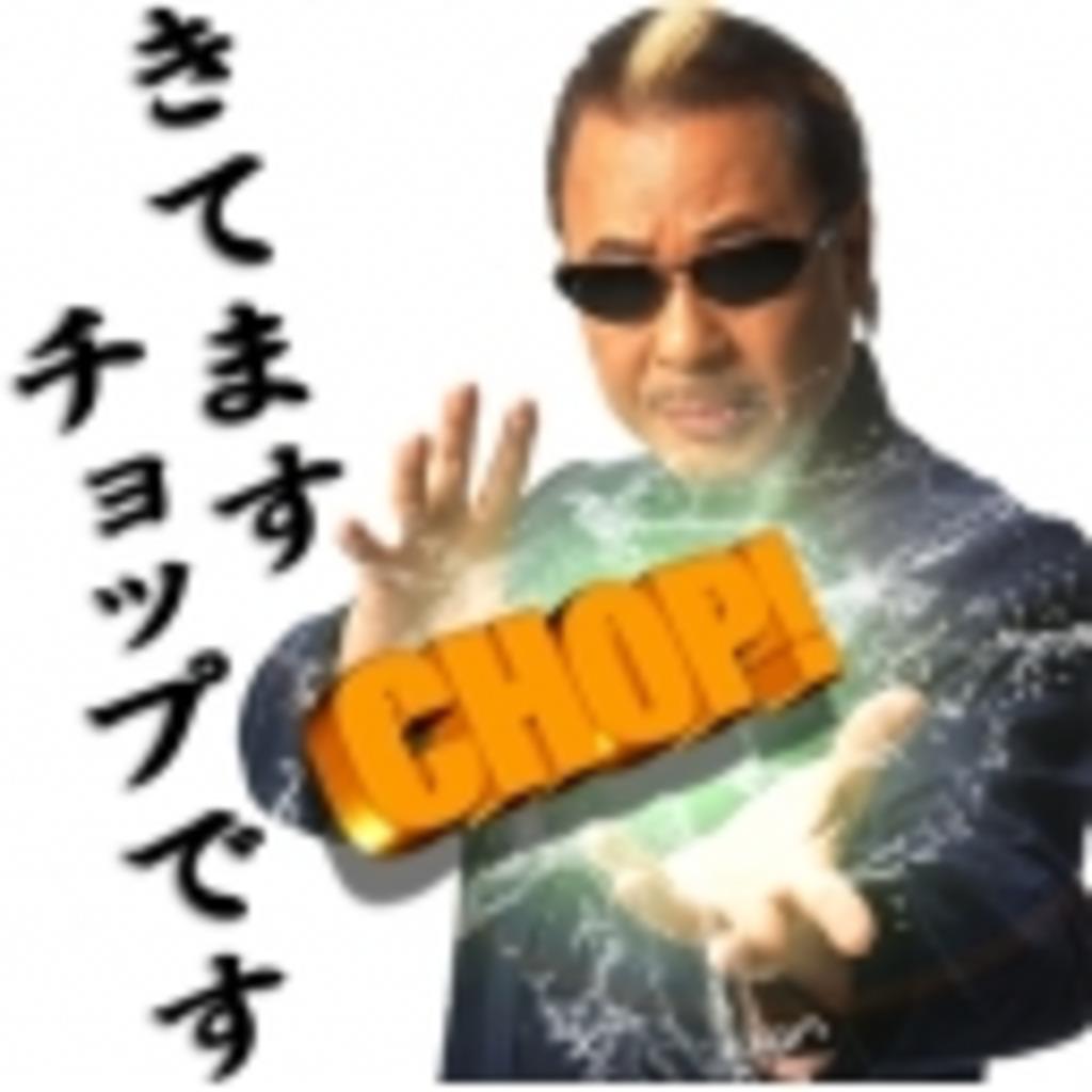 チョップ★