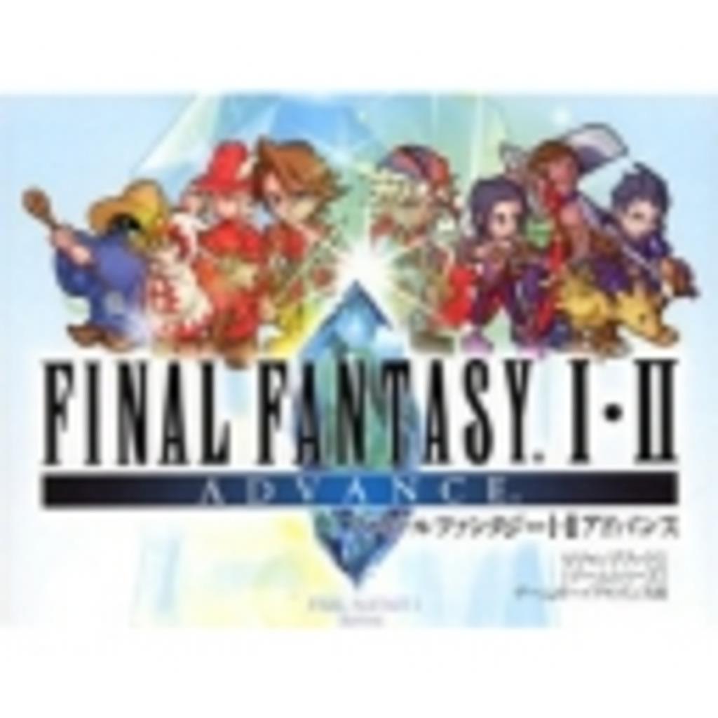 FF123RTA対決!!