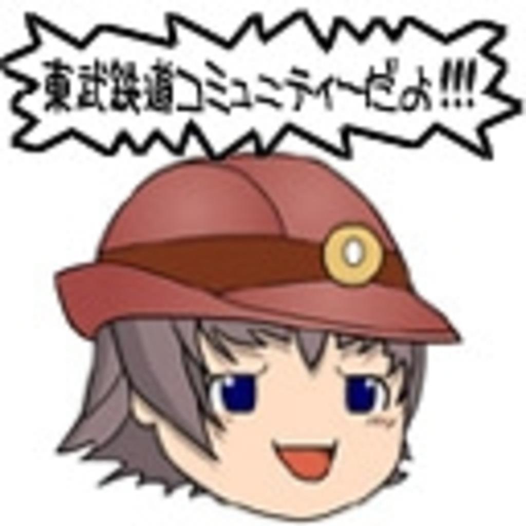 東武鉄道総合コミュニティ