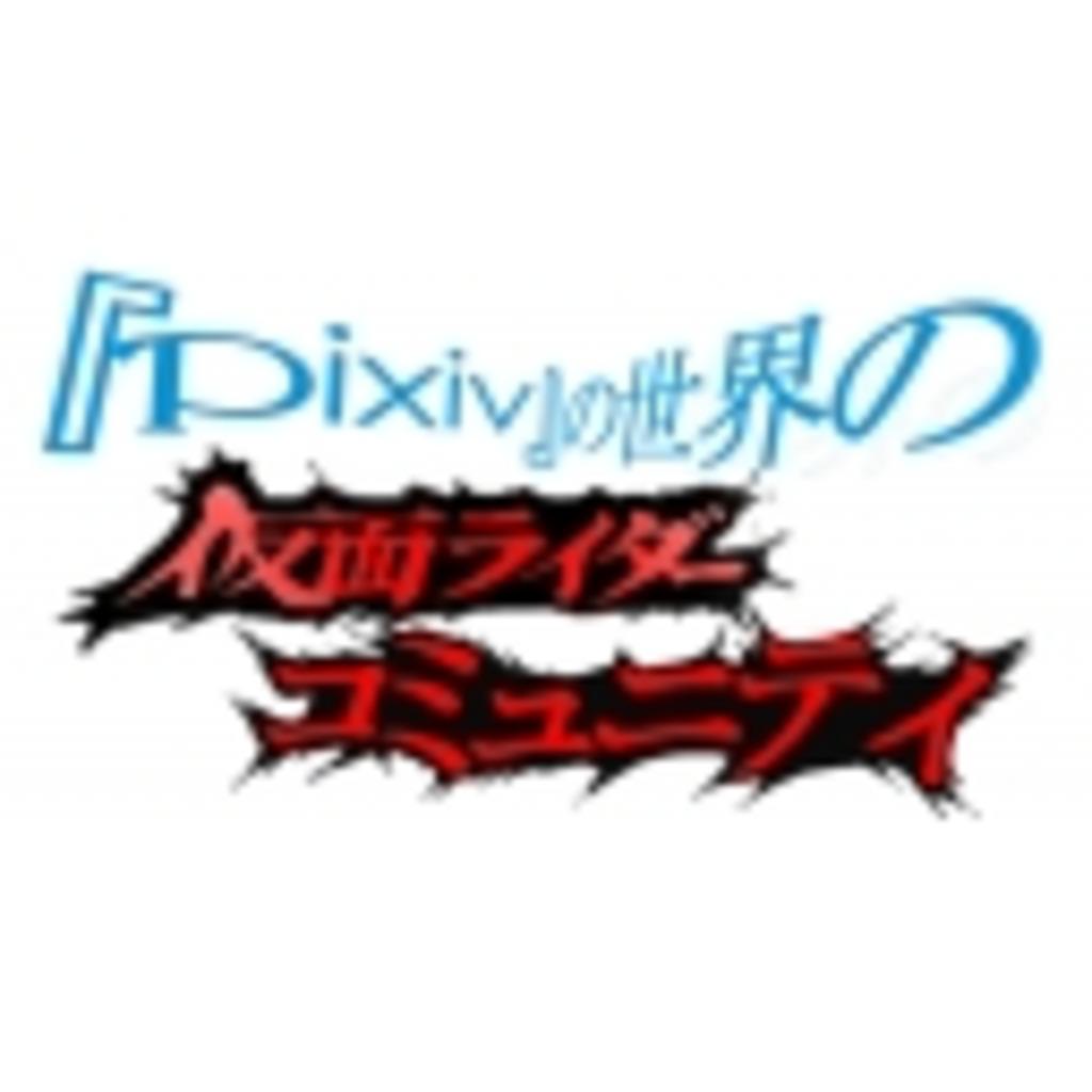 『「pixiv」の世界の仮面ライダー』コミュニティ