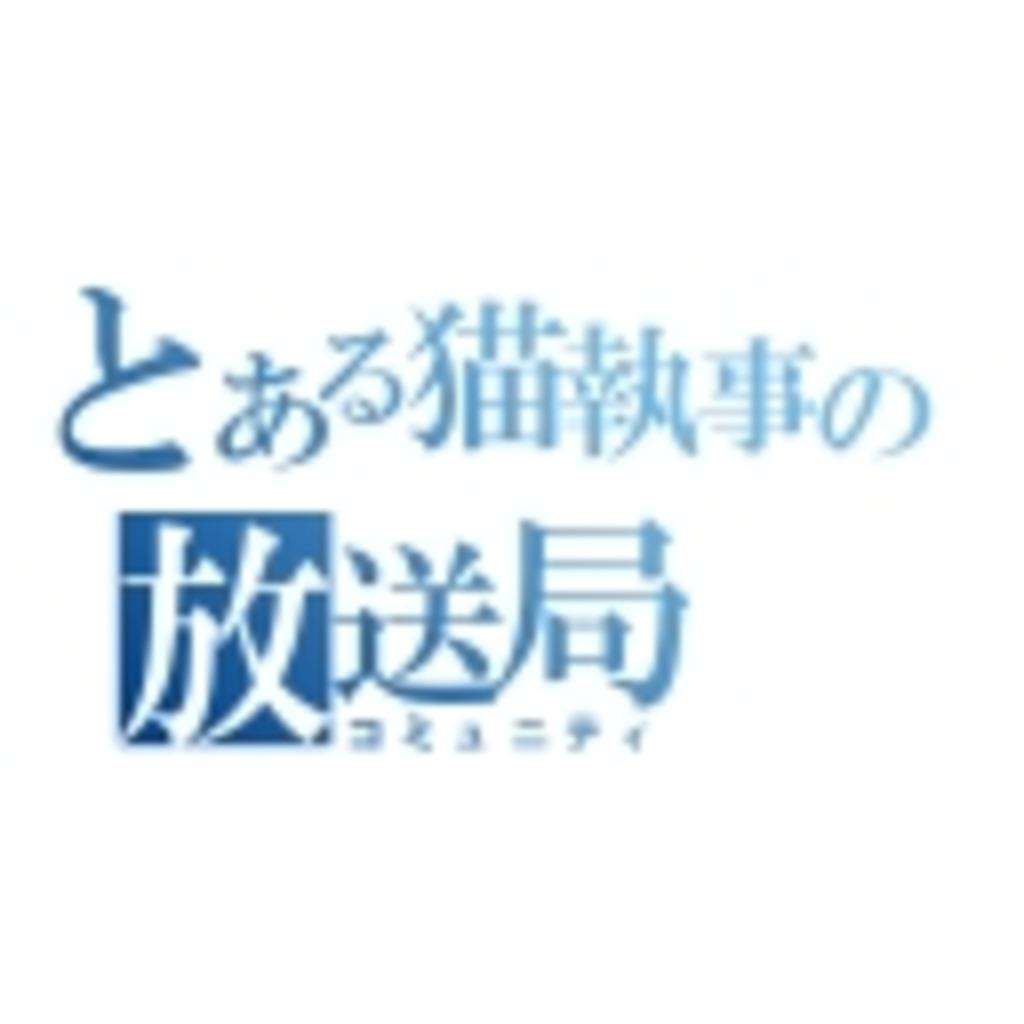 ~黒猫放送局~【活動再開】