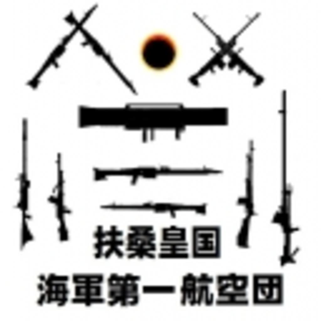 扶桑海軍第一航空団