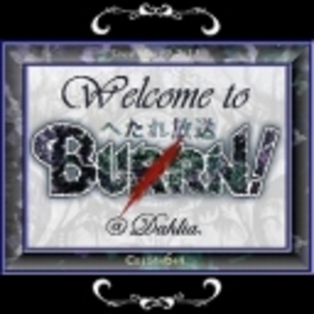 ★へたれ放送BuRRRN!!!=ε3