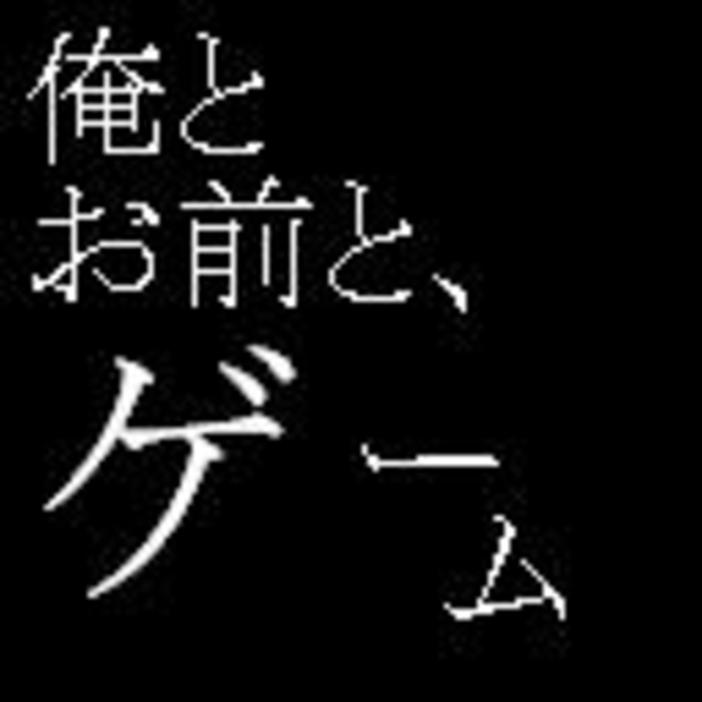 俺とお前と、ゲーム-第一章 セガ編-
