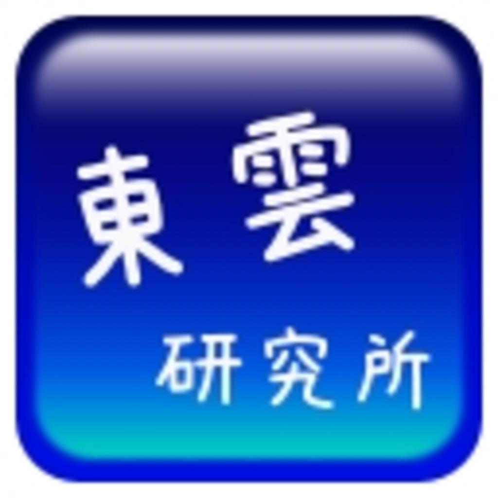 東雲研究所