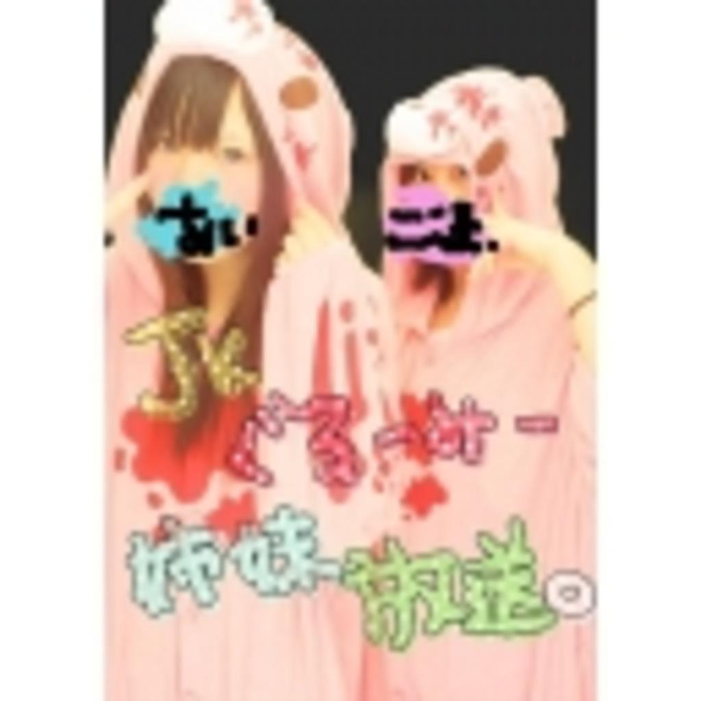 ぴかちゅうJK姉妹放送。