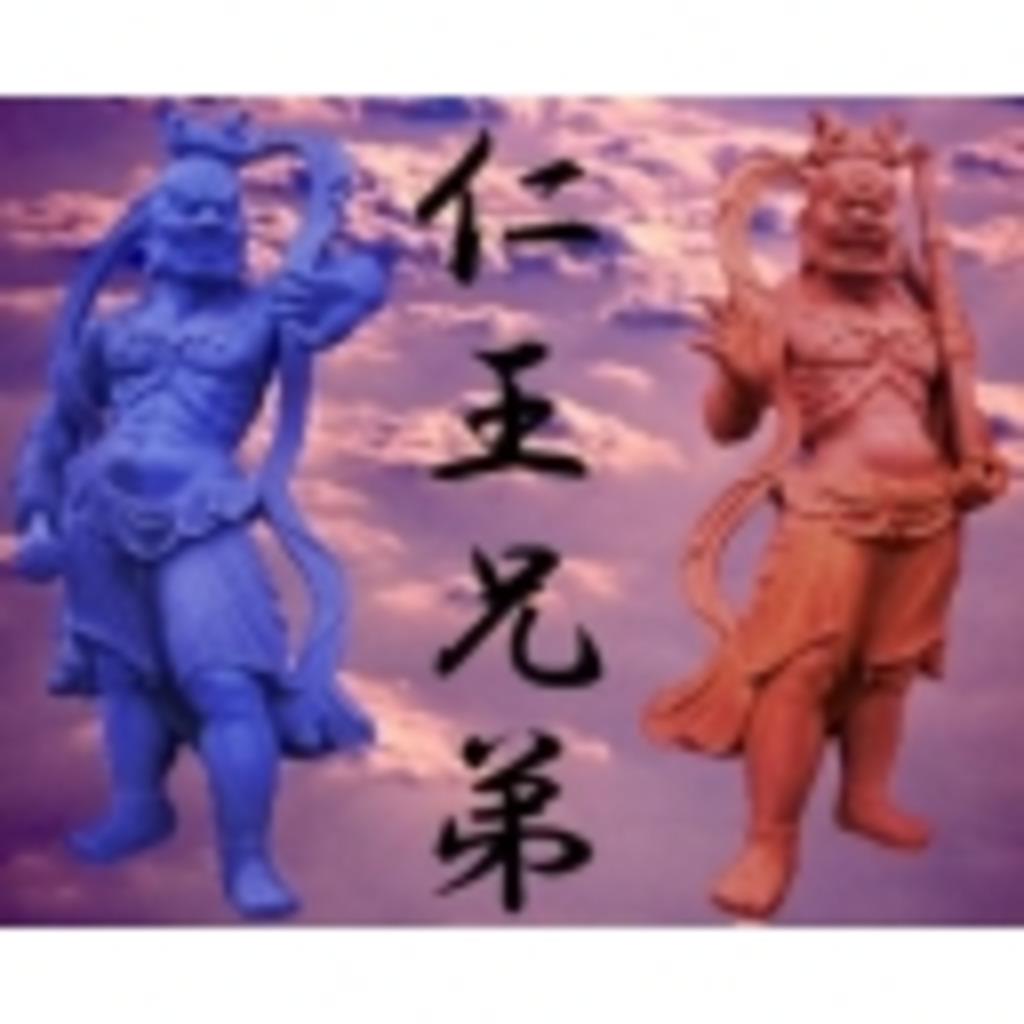 【LoV2】仁王・阿吽兄弟の日々是修業也