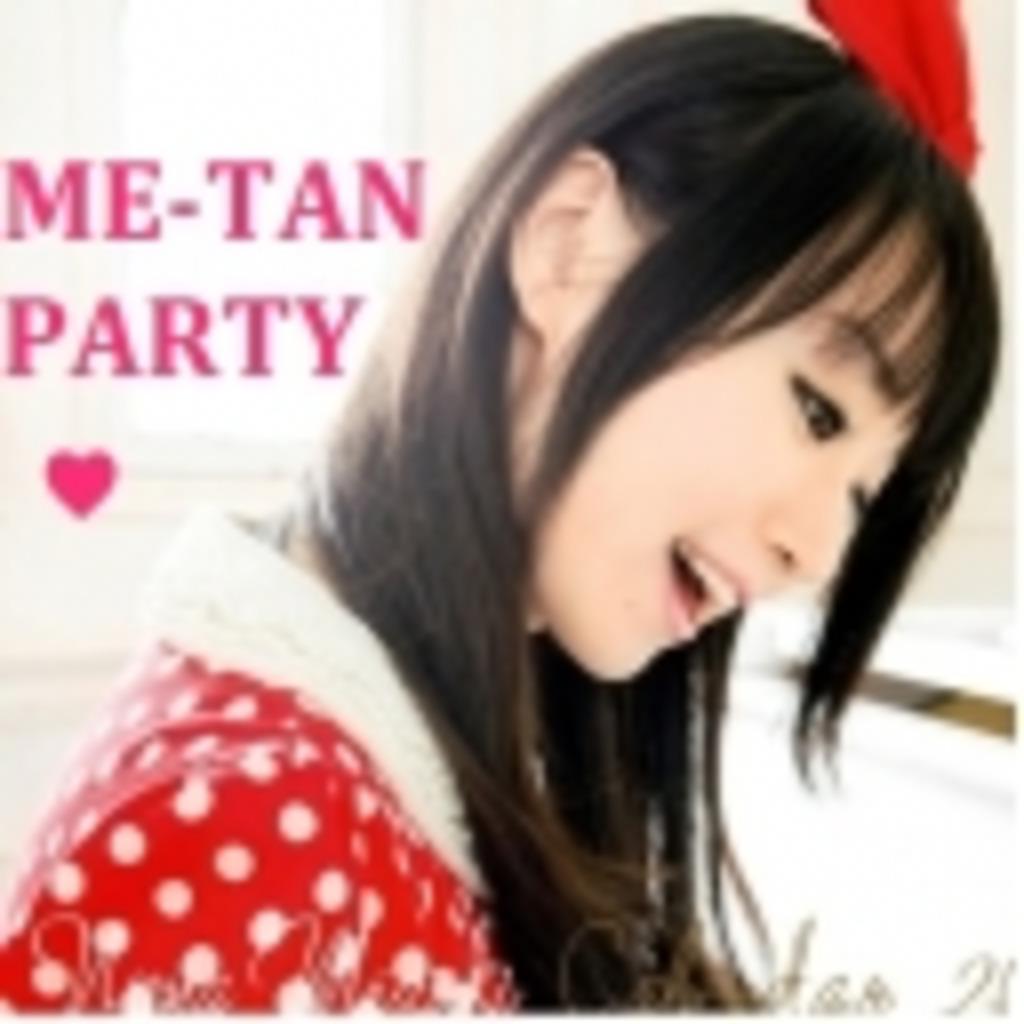 (*´∀`)つ【 ME-TAN PARTY 】