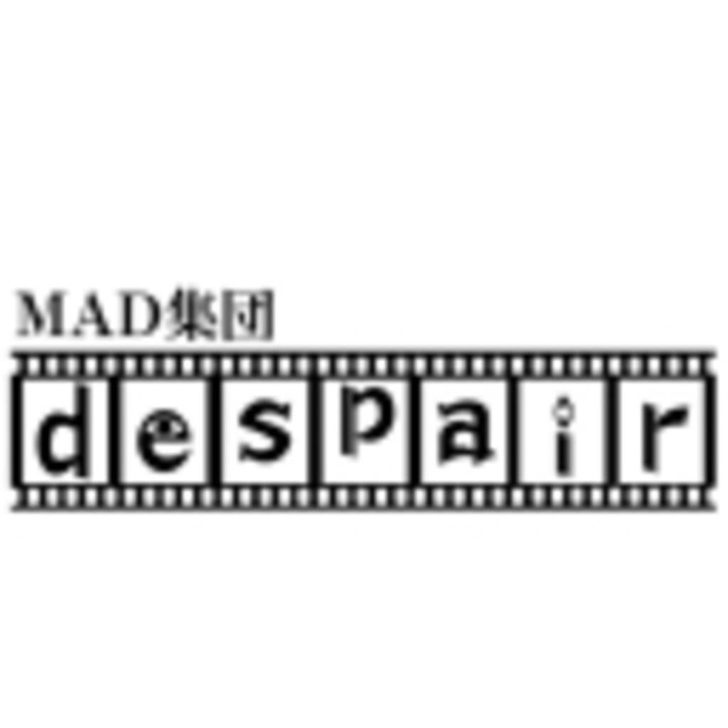MAD集団despair