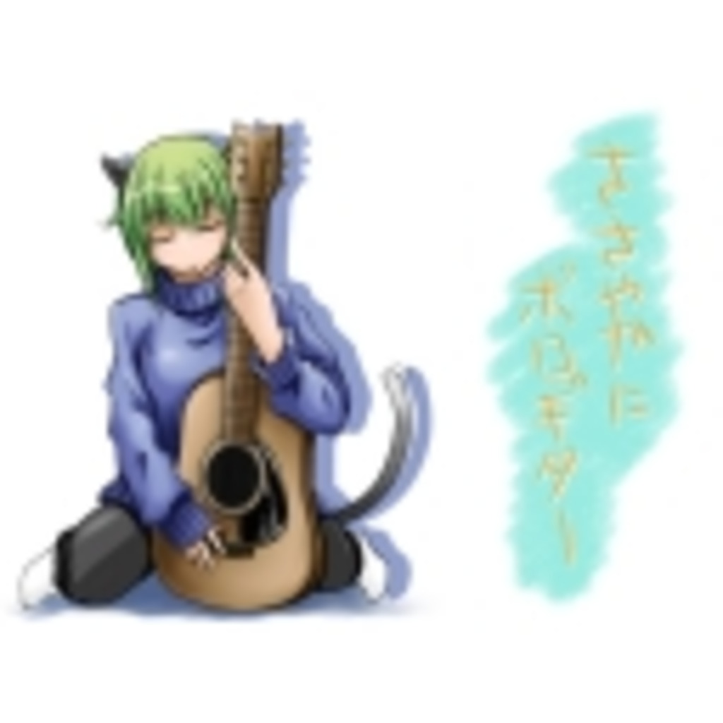 ささやかにポロギター