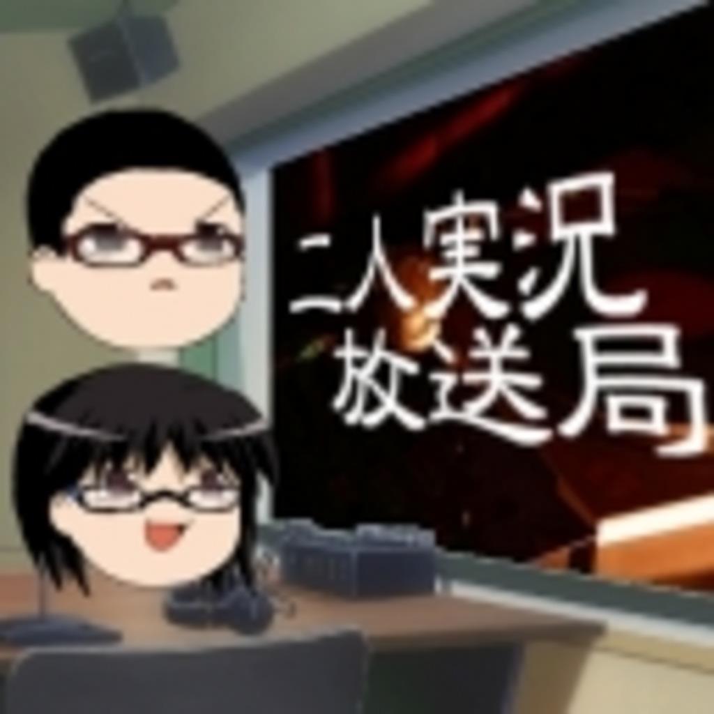 【GURO】二人実況放送局【Lucc】