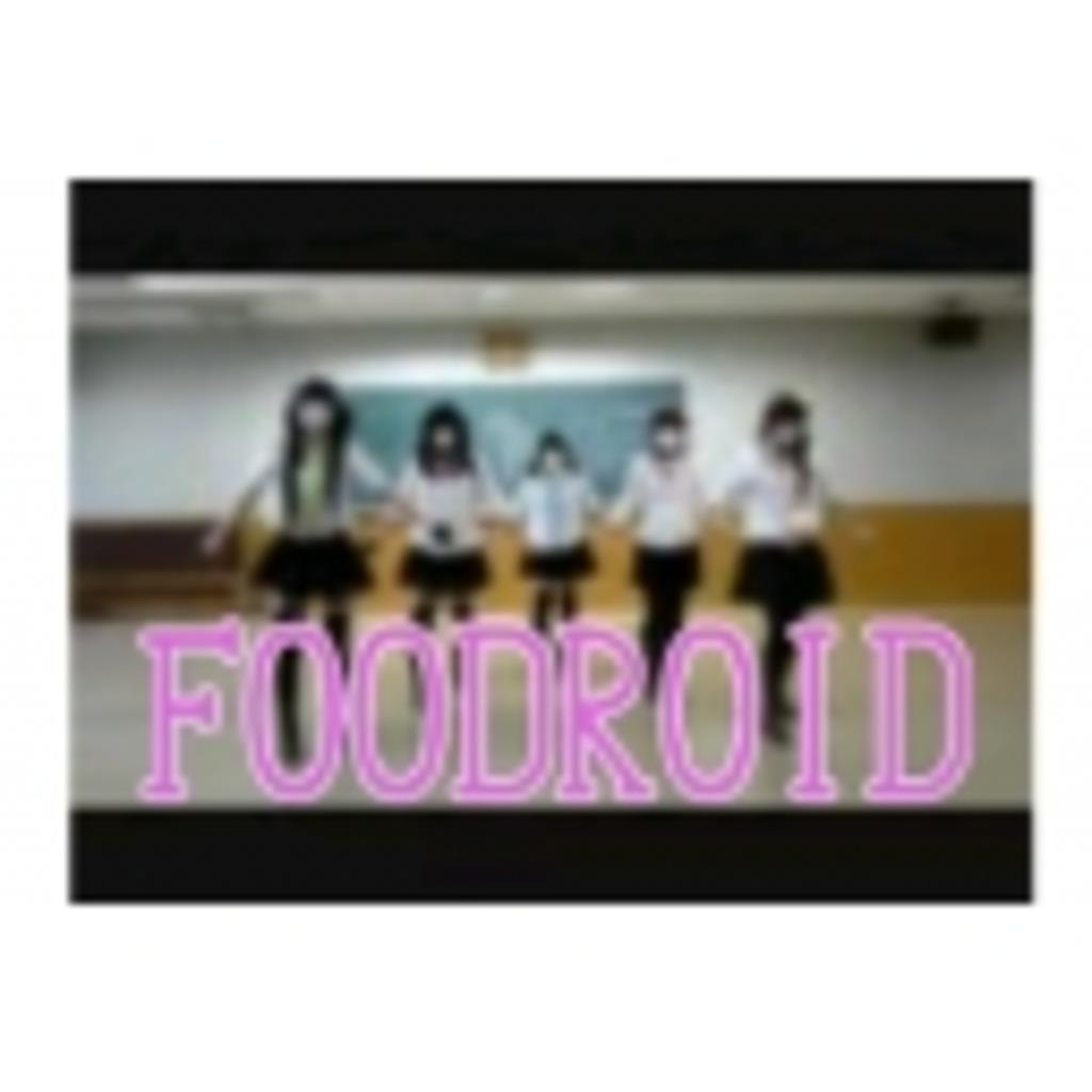 FOODROIDのなんちゃってコミュニティ