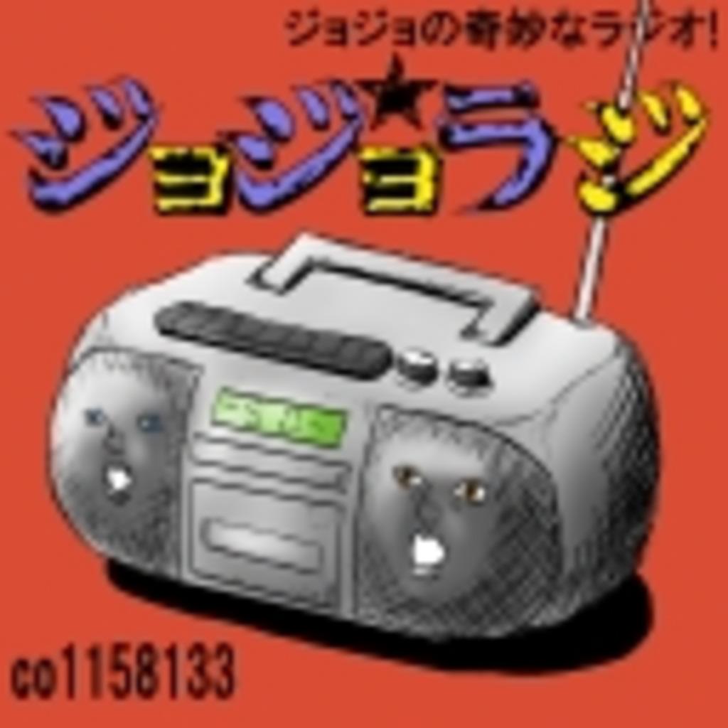 ジョジョの奇妙なラジオ!