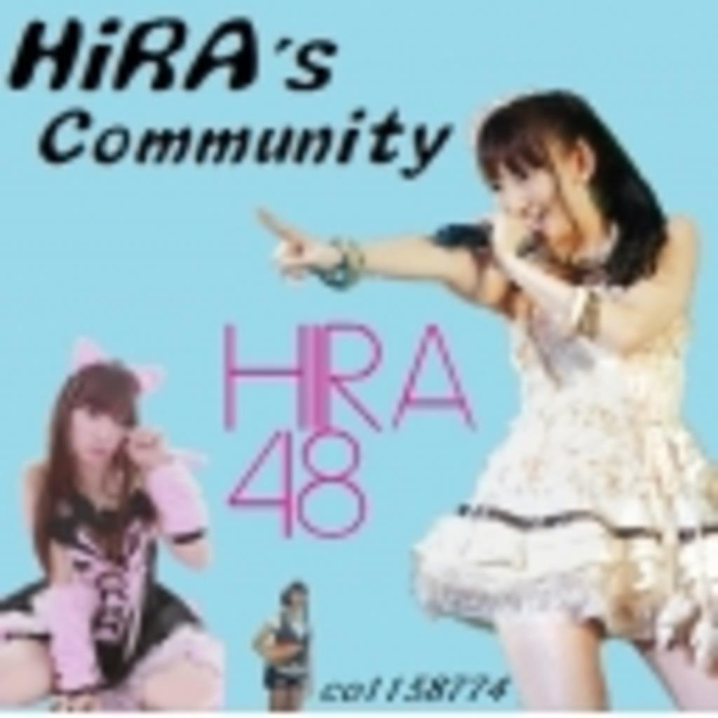 HiRA'sコミュニティー
