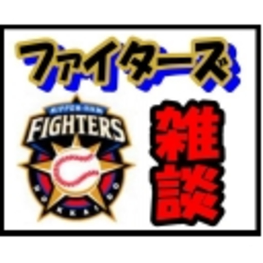 ★GO!GO!FIGHTERS★