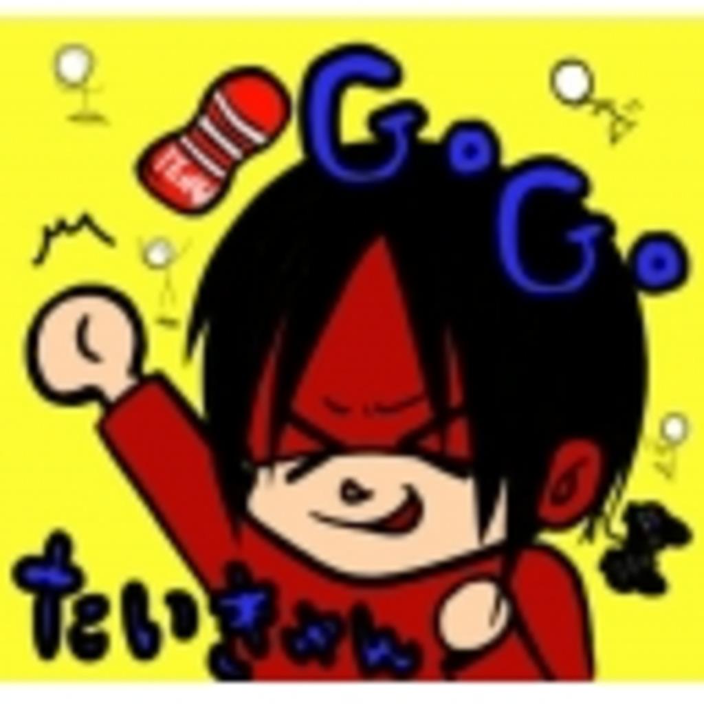 GO!GO!たいきゅん!!!