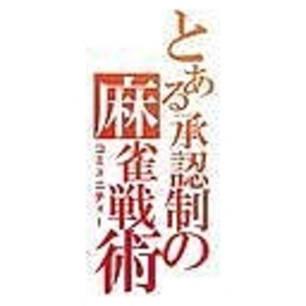 ぴーすの天鳳三麻配信