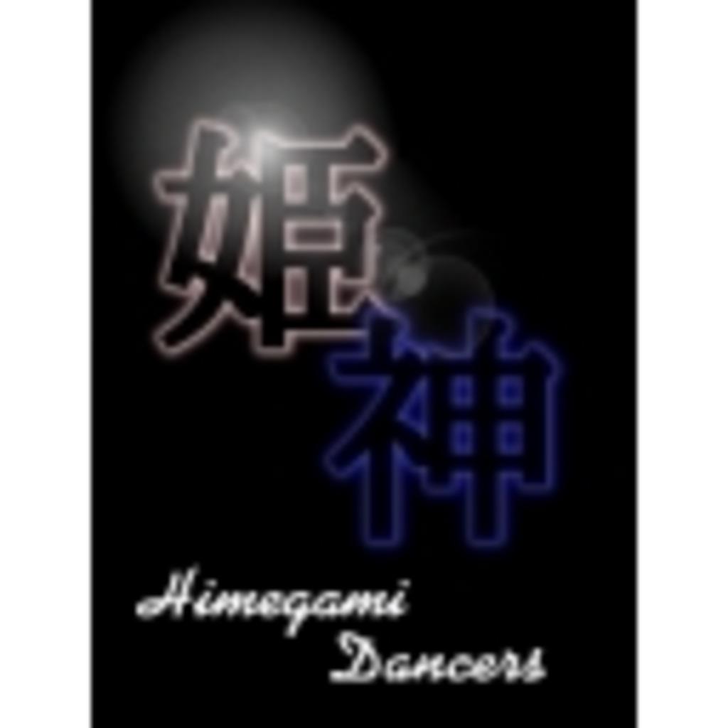 姫神ダンサーズ