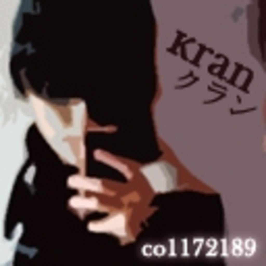 ☆香港 x フィリピン女 = кran@歌い手