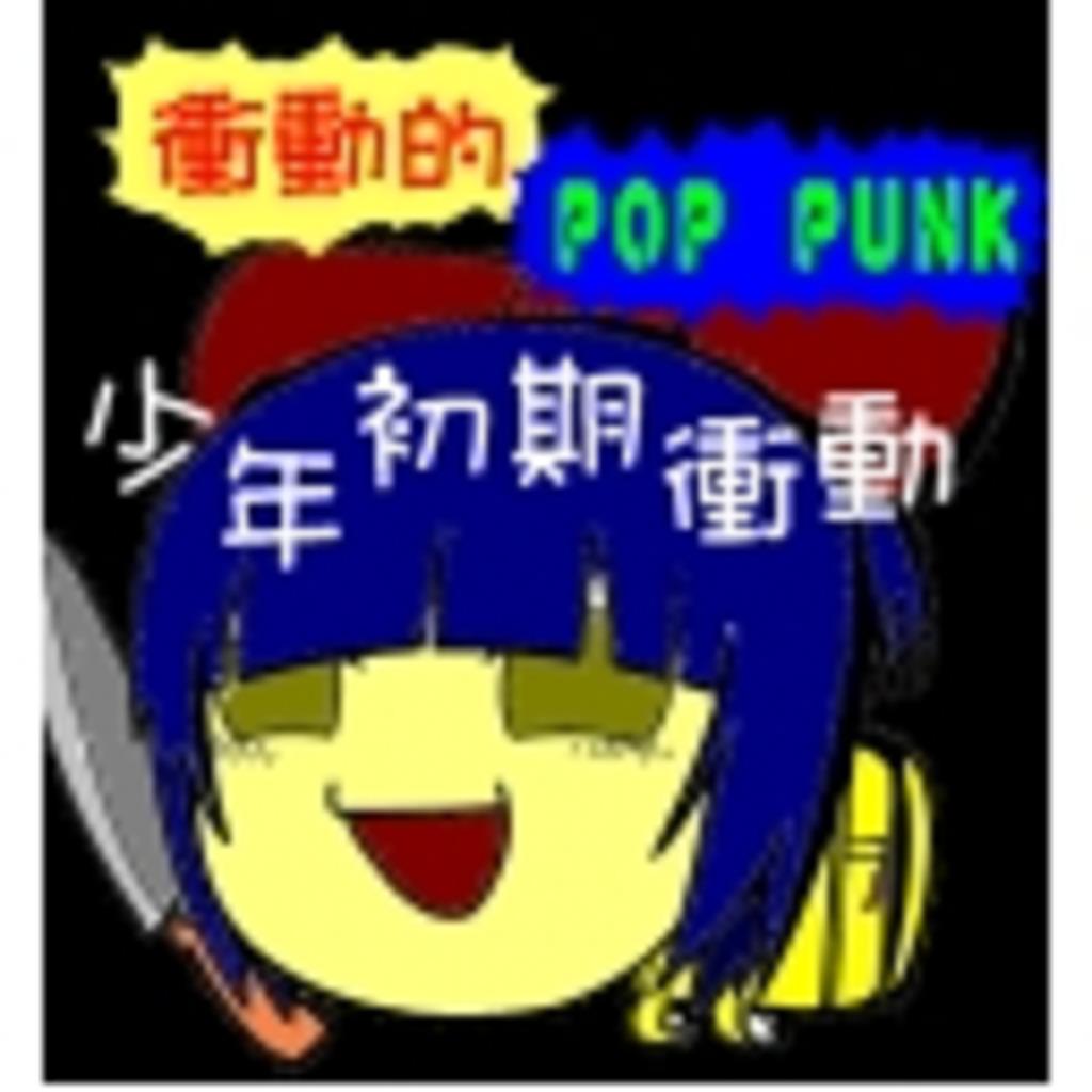 衝動的POP PUNK 【少年初期衝動】