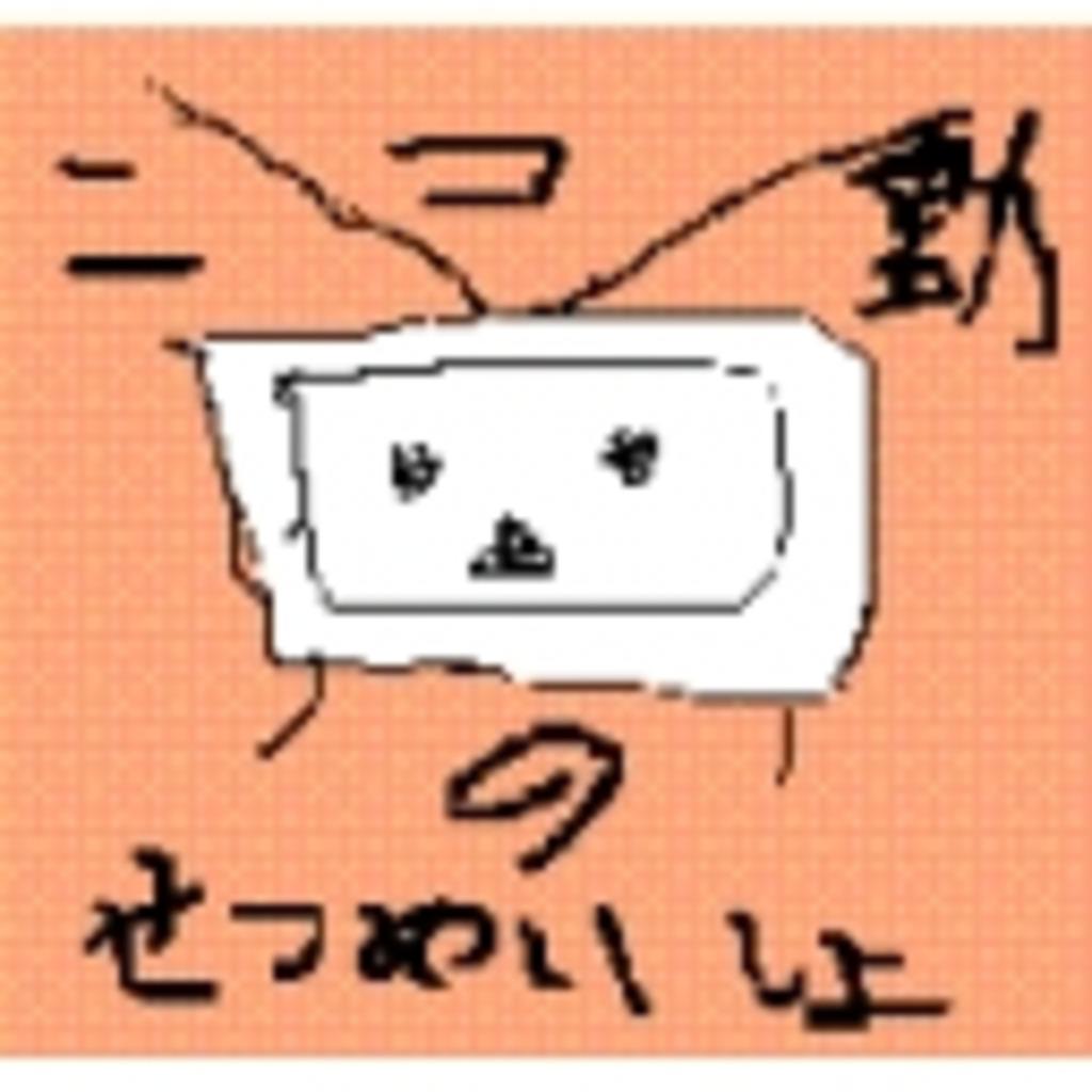 ニコニコ動画の説明書