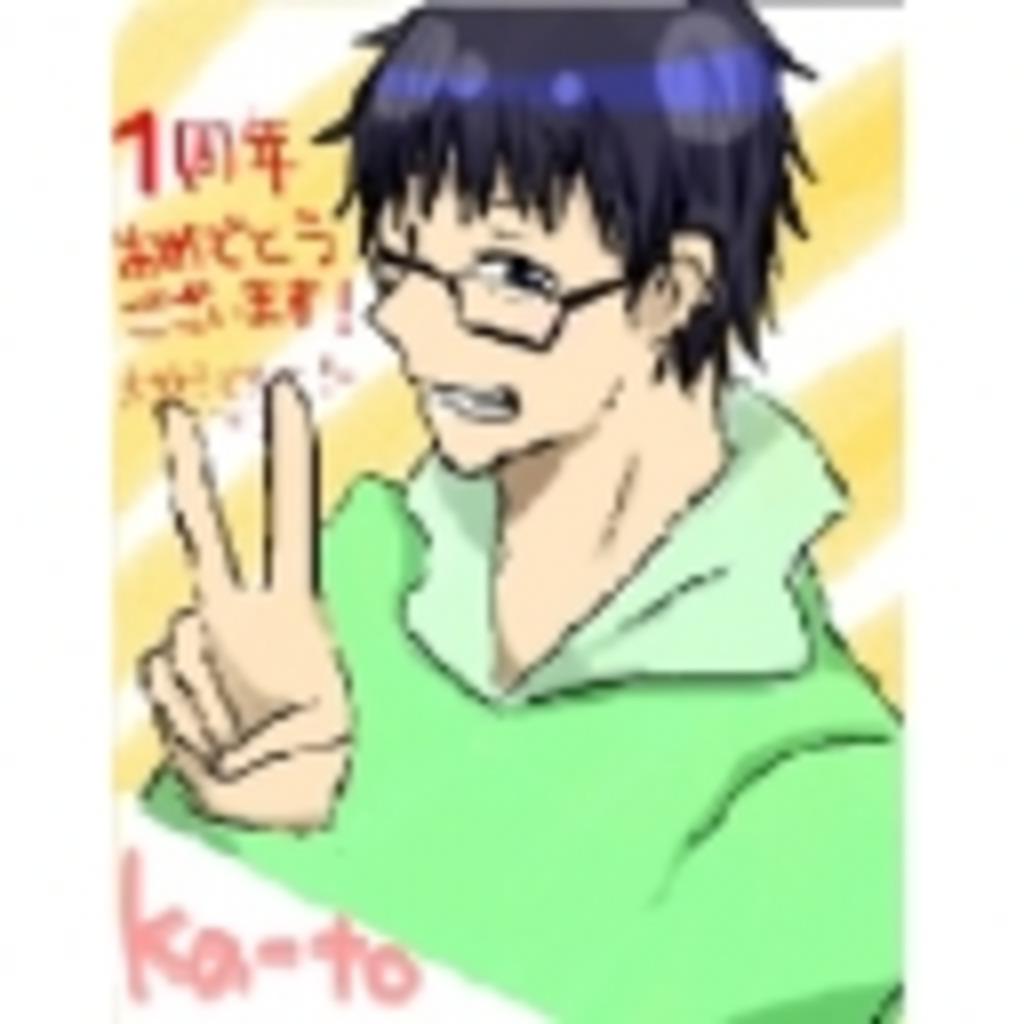 ka-toさんのマイペース放送(`・ω・´) キリッ