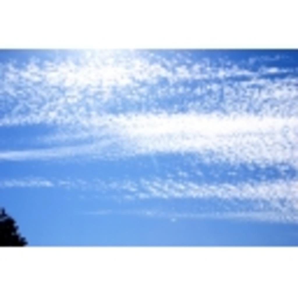 ただ空に浮かぶ雲のように