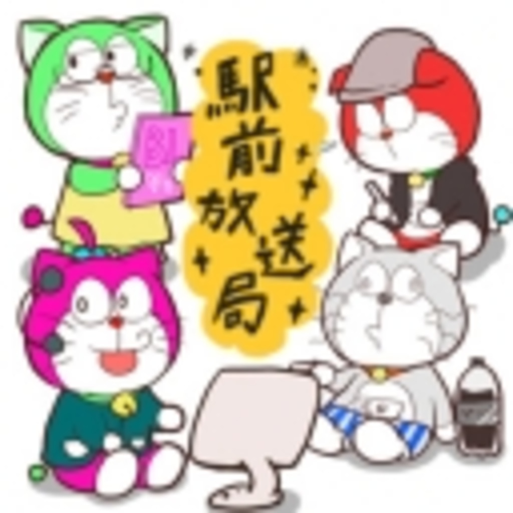 集え!駅前放送局!