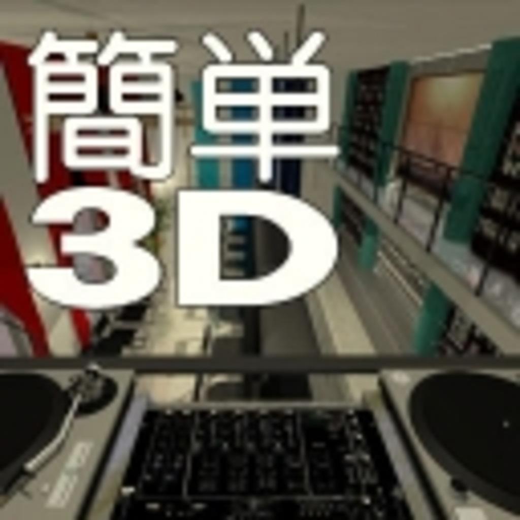 簡単3D / 建築・インテリア用CGソフトで遊びます