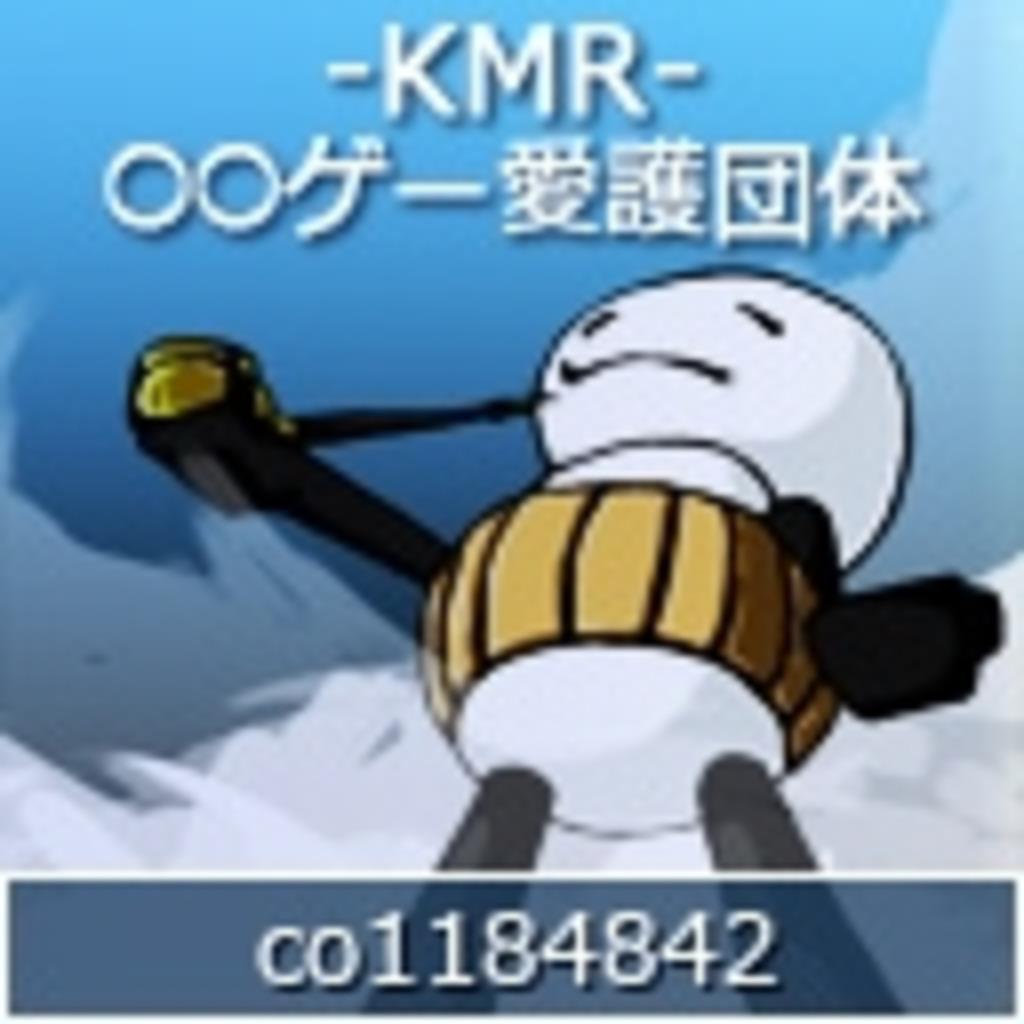 新KMR○○ゲー愛護団体