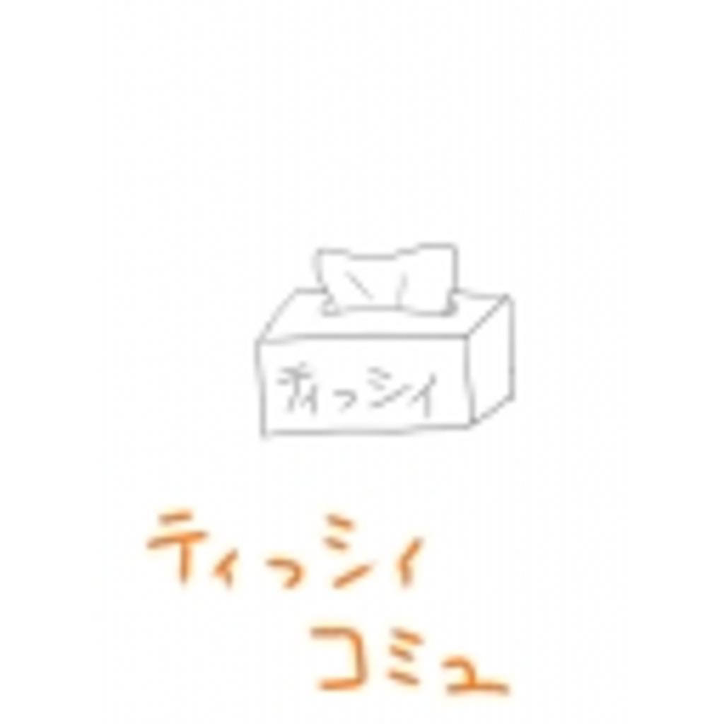 ティっシィ☆レデぃオ