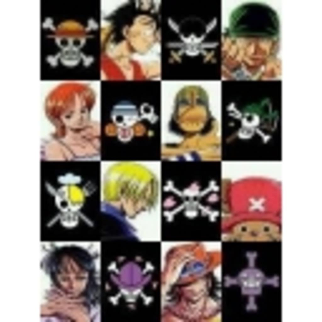 夢物語海賊団
