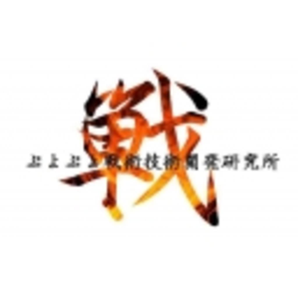 ぷよぷよ戦術技術開発研究所