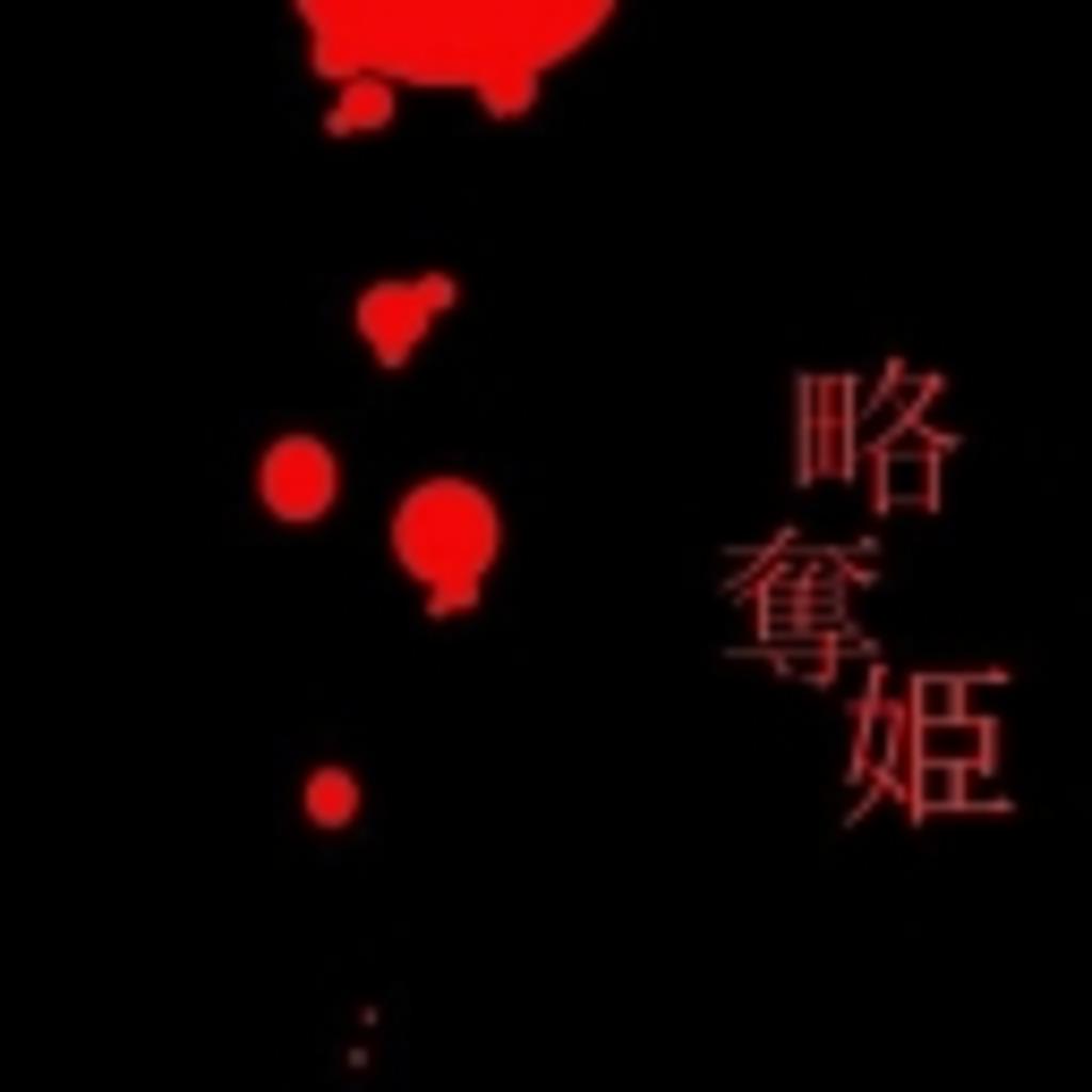 略奪姫†求血域「BloodSeeker」or「дark hиrо」