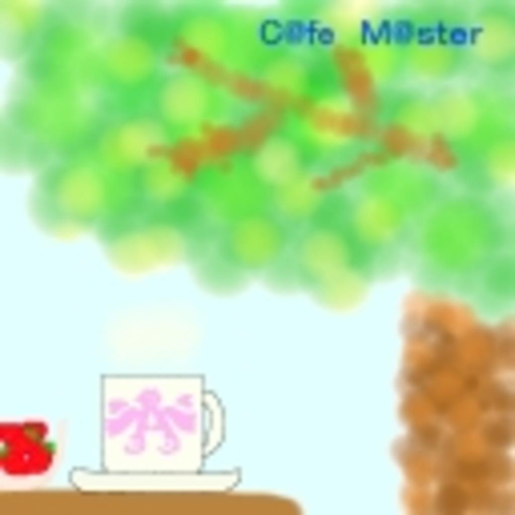 アイマス生放送系カフェ