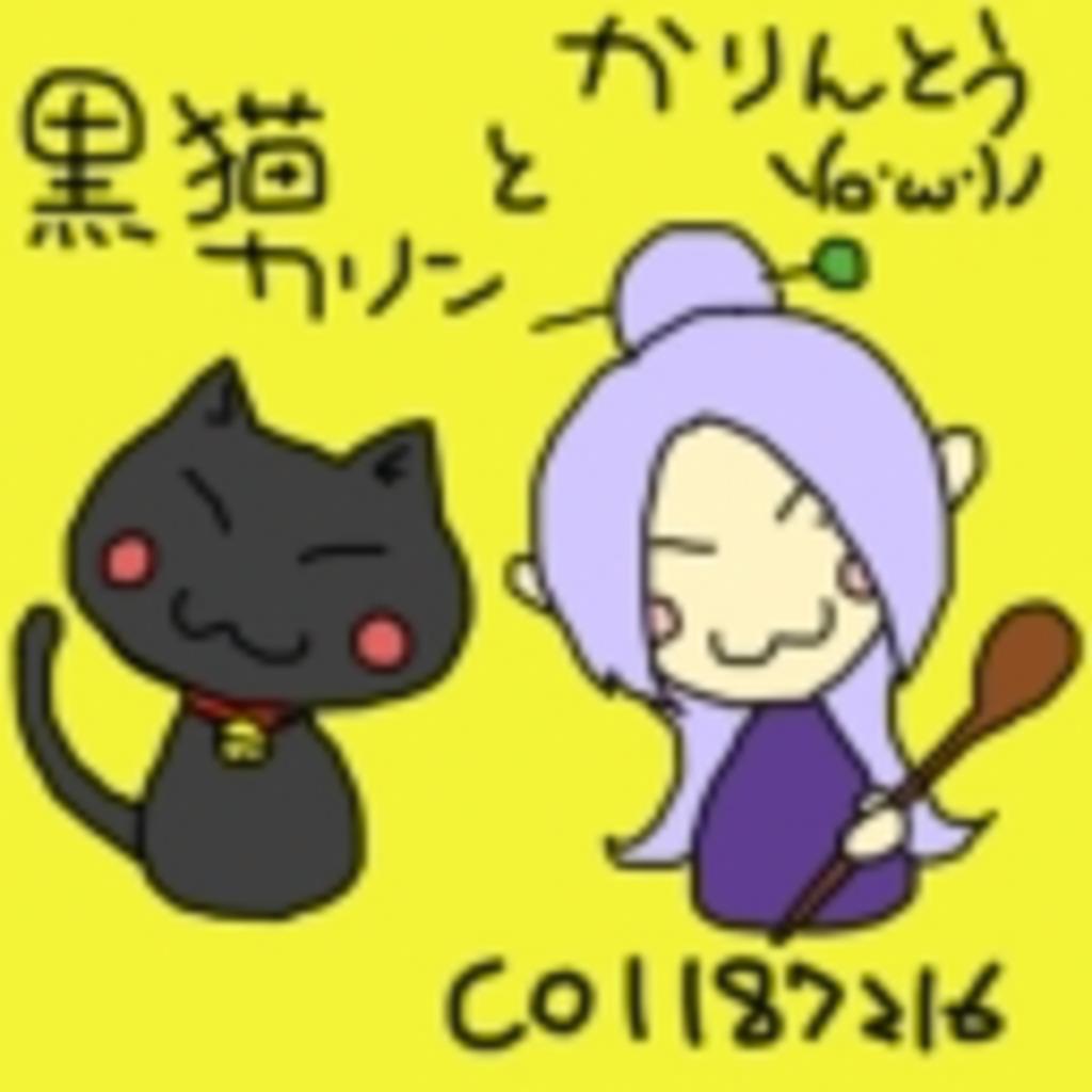 黒猫カリンとかりんとうヽ(。・ω・)ノ