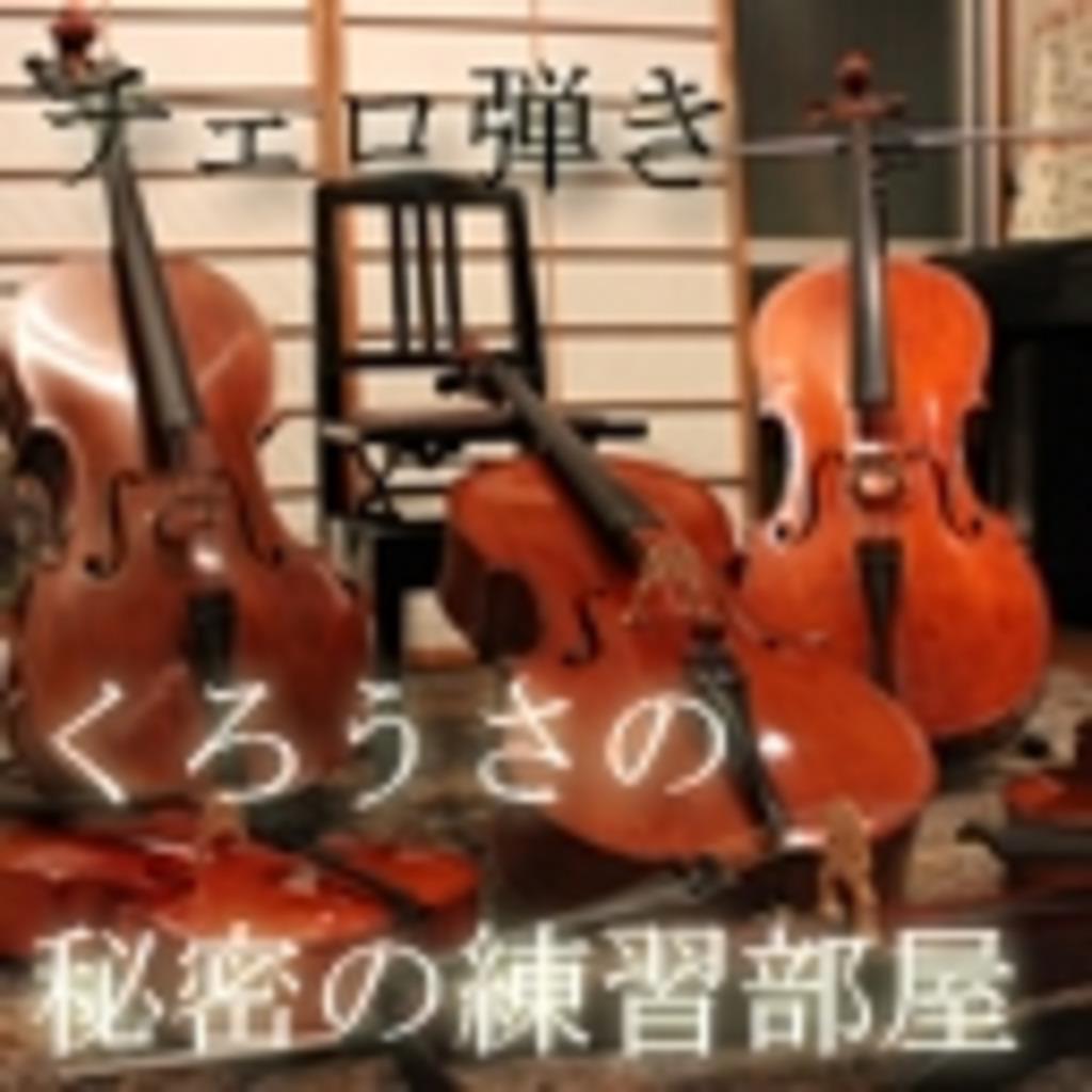 チェロ弾き くろうさの~秘密の練習部屋~