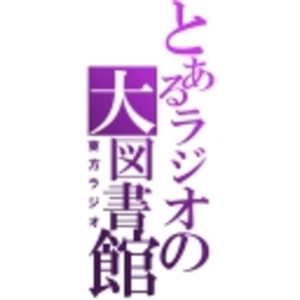 東方ラジオ 【紅魔館の大図書館】