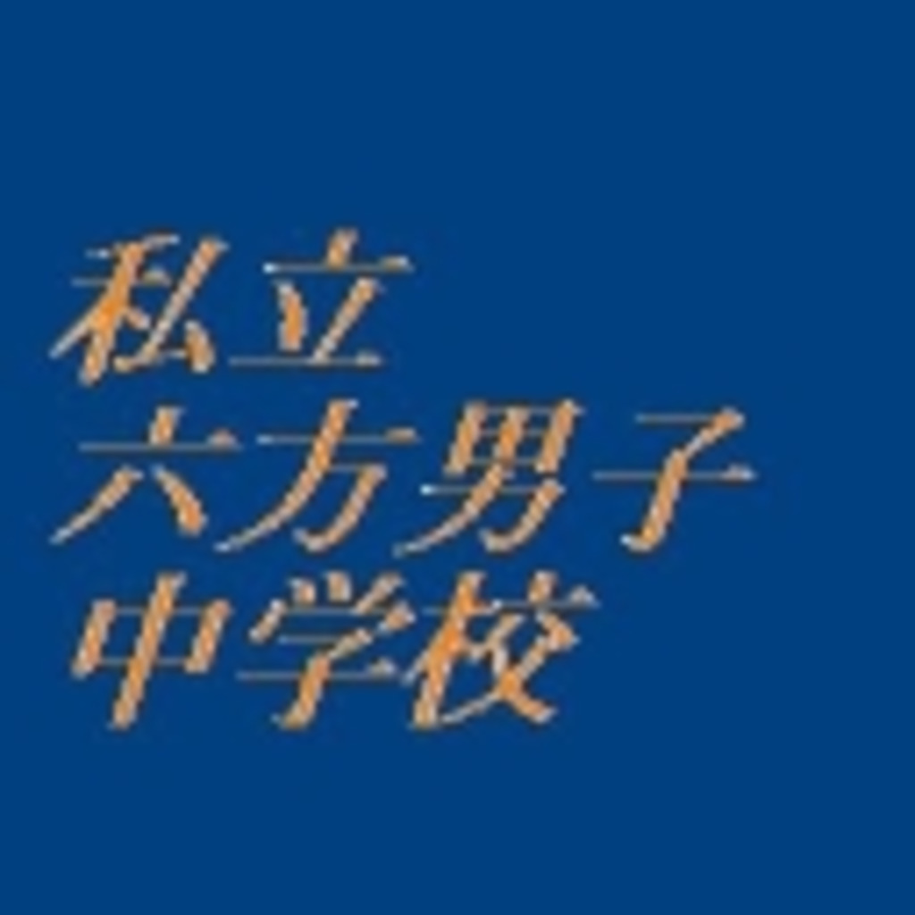 金杉男子高等学校【(旧)私立六方男子中学校】
