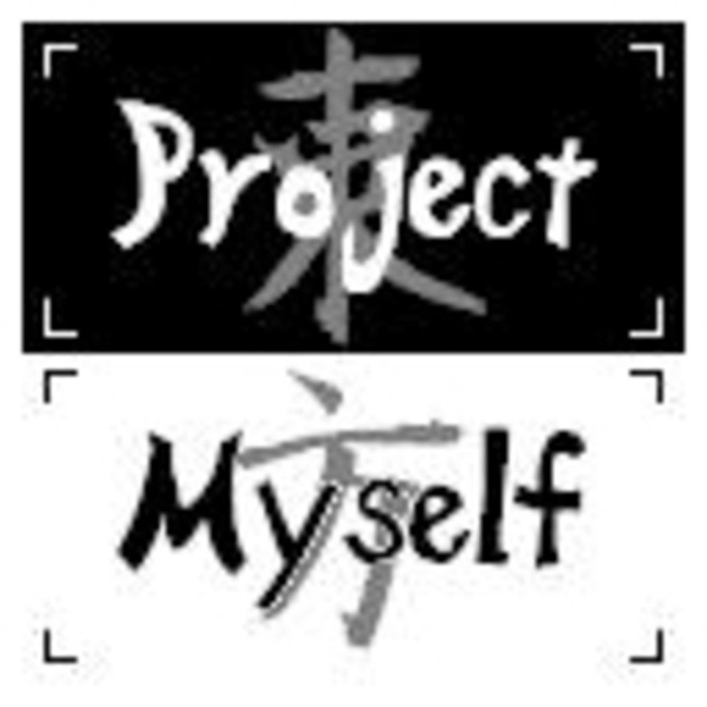 東方二次創作:Project Myself(カードゲームだけのサークルじゃないよ、色々とやるよ)