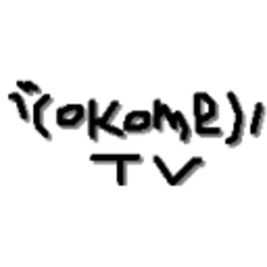 okome放送局 ★ゲームポット公式生放送★(公式チャンネル化したよ)