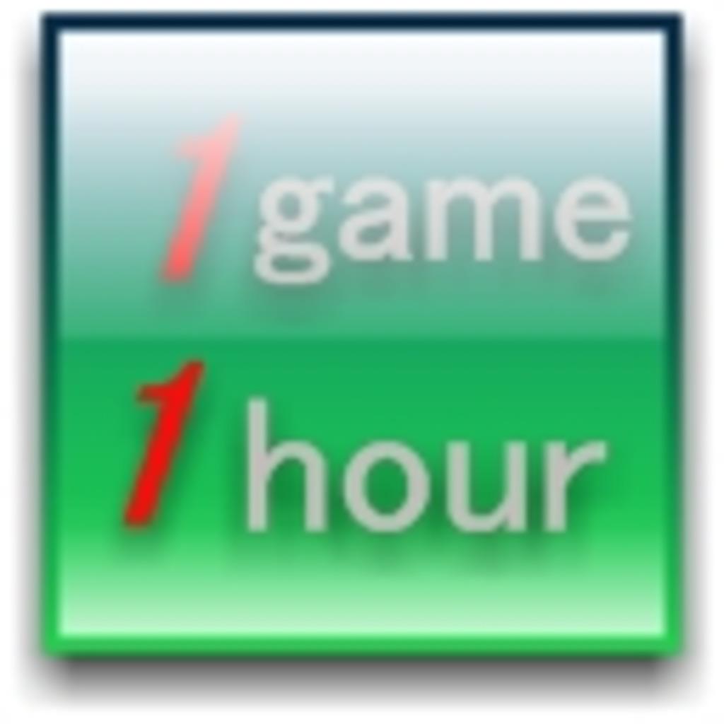 前提条件:ゲームは一時間!