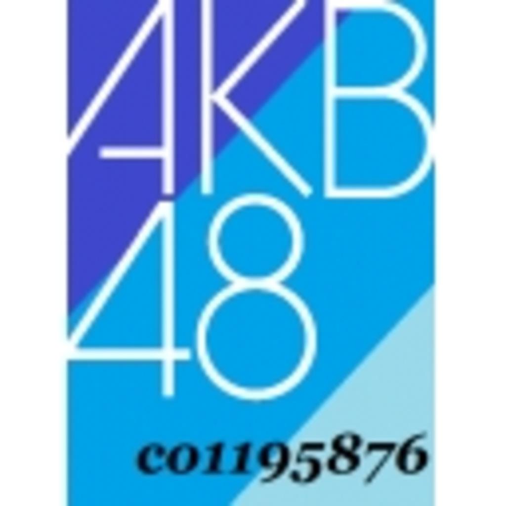 【AKB48】 うかれ放送局 【たなみん推し】