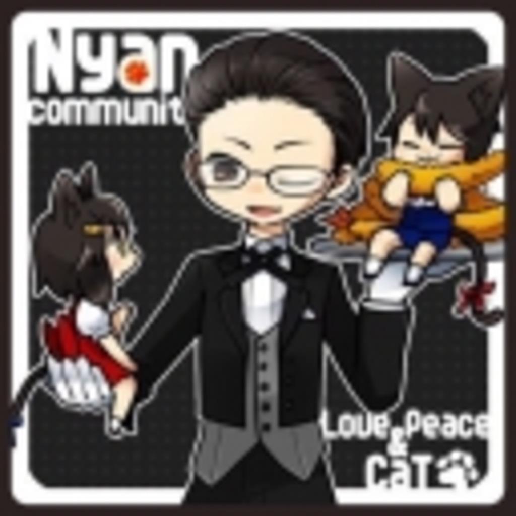 KGD Community(仮)(元にゃんコミュ)