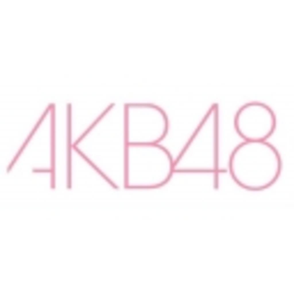 AKB48 生放送ミラー用コミュニティー