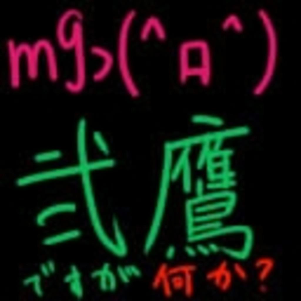 (`・∀・´)弐鷹ですが何か?(^Д^)