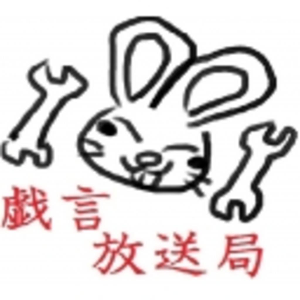 ウサギの戯言放送局