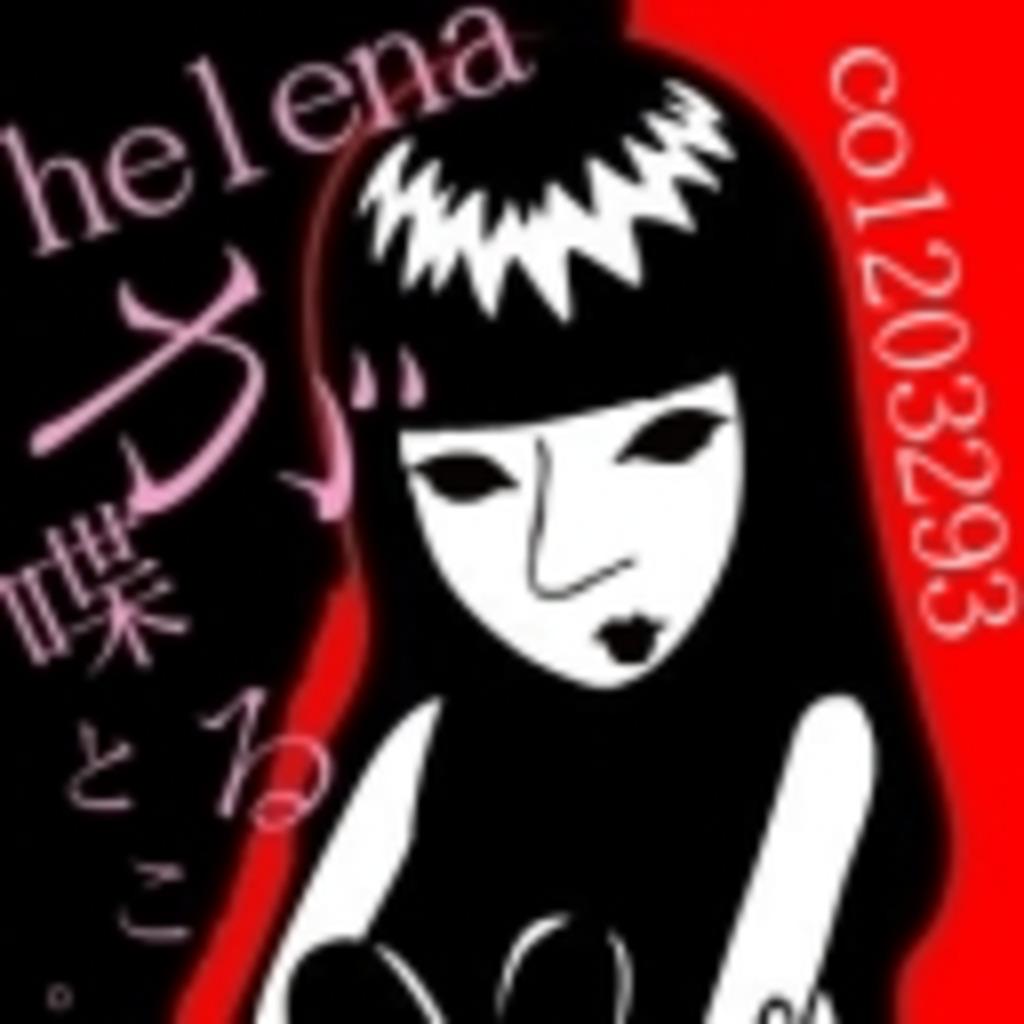 Helenaが喋るとこ。