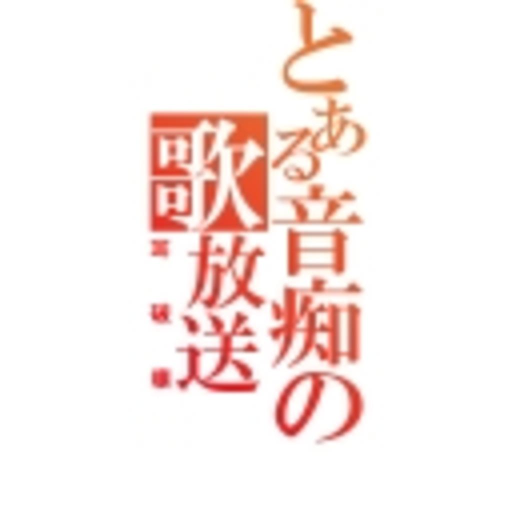 【あいまん前線】