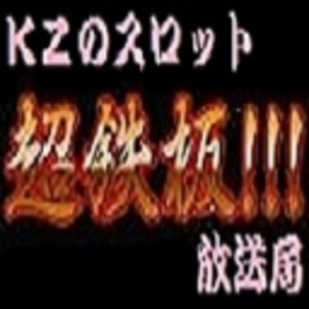 KZのスロット放送局
